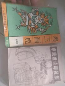 十二生肖系列童话之七   鸡王画虎