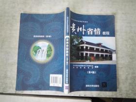 贵州省情教程(书边有脏渍)