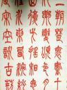 首届农行杯中国电视书法大赛 入展作品  王泓博(黑龙江)    篆书【273×50厘米】