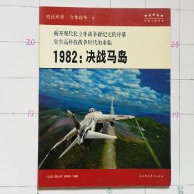 """""""五星上将""""科普丛书,战役专辑:1982:决战马岛"""