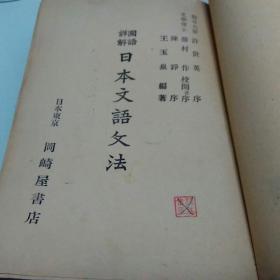 民国原版 《国语详解日本文语文法》