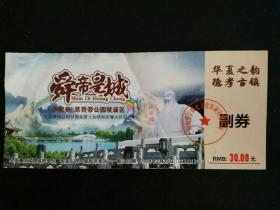 舜帝皇城参观券