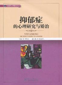 补救性心理教育丛书:抑郁症的心理研究与矫治
