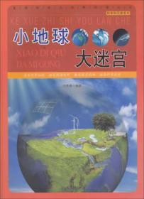 直通科普大世界阅读丛书·科学知识游览车:小地球大迷宫
