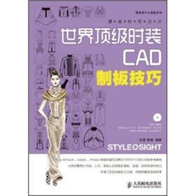 潮流时装设计:世界顶级时装CAD制板技巧