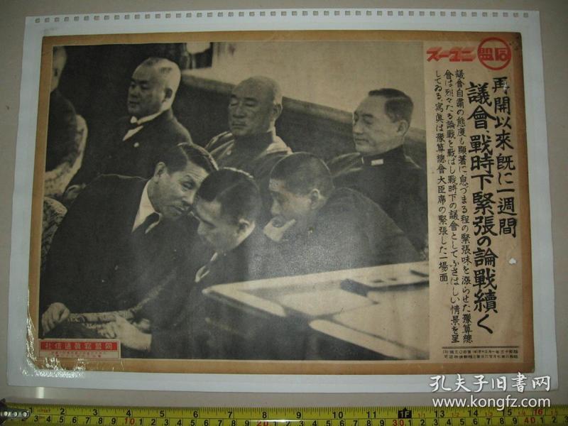 日本侵華罪證 同盟寫真特報1938年《戰時日本議會預算會大臣緊張論戰》  背面《日本相撲名家橫綱雙葉山一路連勝》