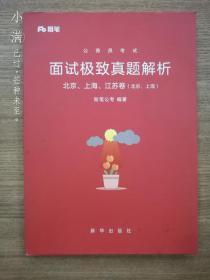 公务员考试:面试极致真题解析:北京、上海、江苏卷(北京、上海)