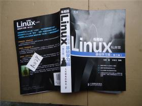 鸟哥的Linux私房菜:基础学习篇(第三版)鸟哥  著;王世江  改编