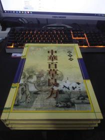 中华百草良方:图文版【全三卷】