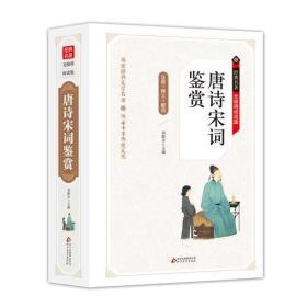 唐诗宋词鉴赏(无障碍阅读版)(精)/经典名著