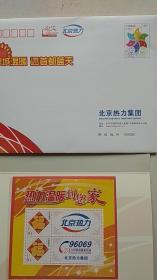 北京热力集团信封一个 邮票两张  10套