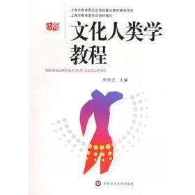 文化人类学教程