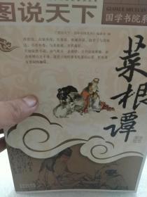 国学书院系列图说天下《菜根谭》一册