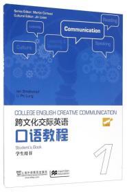 跨文化交际英语 口语教程