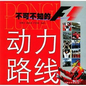 动力路线:不可不知的F1 秦樱芷 胡晓波 尹思婧 上海文化出版社 9787806466698