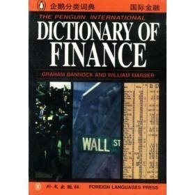 企鹅国际金融词典:英文