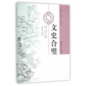 明清卷-文史合璧