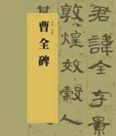 中国书法经典碑帖导临丛书·曹全碑