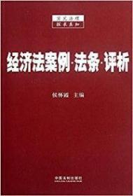 经济法案例·法条·评析