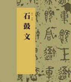 中国书法经典碑帖导临丛书·石鼓文