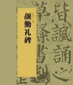 中国书法经典碑帖导临丛书·颜勤礼碑