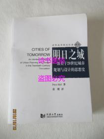 明日之城:一部關于20世紀城市規劃與設計的思想史——世界城市規劃經典譯叢