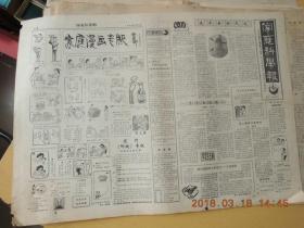 家庭科学报1986.10.5共四版