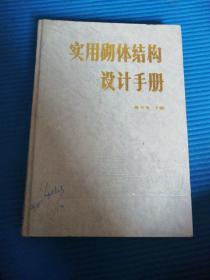 实用砌体结构设计手册(馆藏本)