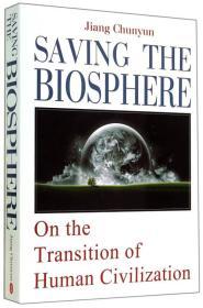 拯救地球生物圈 论人类文明转型(英文版)