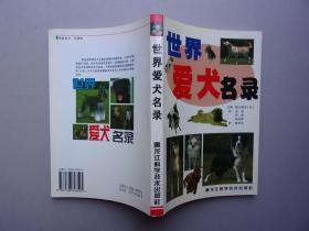 世界爱犬名录:珍藏版 131种(铜版纸彩印)