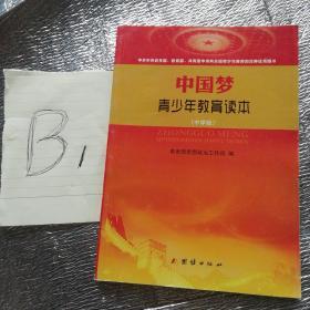 中国梦青少年教育读本 : 中学版