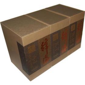 《辞海》(第六版)典藏本(全九册)