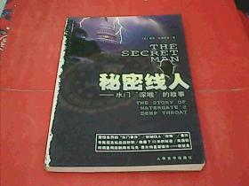 """秘密线人——水门""""深喉""""的故事"""