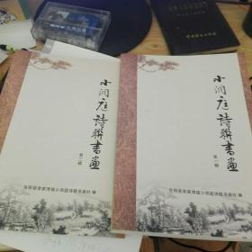 小洞庭诗联书画  第一 二辑  内部有彩图书画