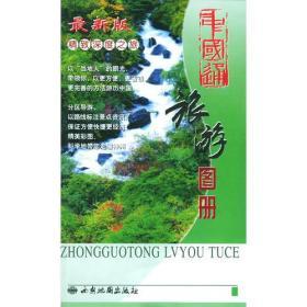 中国通旅游图册(精致深度之旅)/中国通地图系列