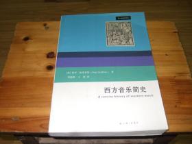 西方音乐简史 上海三联  z