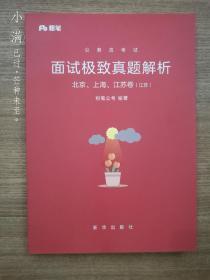 公务员考试:面试极致真题解析:北京、上海、江苏卷(江苏)