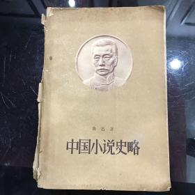中国小说史略 鲁迅 有藏书章