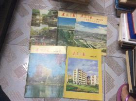 建筑学报 1979年第2、3、4、5、6期(5本)