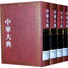 中华大典·文学典·先秦两汉文学分典(全四册)
