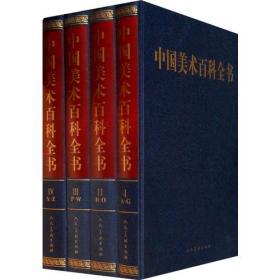中国美术百科全书(共四卷)
