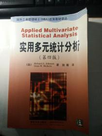 实用多元统计分析(第四版)含盘