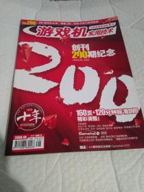 游戏机实用技术 2008年第8期 创刊200期纪念