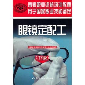 国家职业资格培训教程:眼镜定配工(中级)