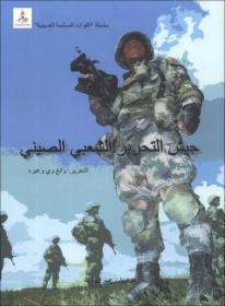 中国军队:中国人民解放军(阿拉伯文)