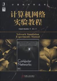 计算机科学丛书:计算机网络实验教程