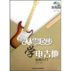 满29包邮 从零起步学电吉他(修订版) 崔旭东 上海音乐学院出版社