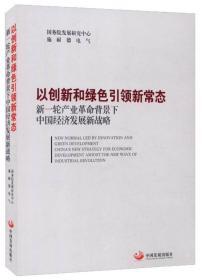 以创新和绿色引领新常态:新一轮产业革命背景下中国经济发展新战略