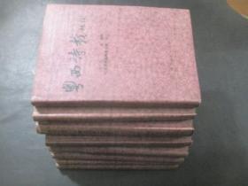 桂苑书林丛书:粤西诗载校注(全八册)   张政烺藏书