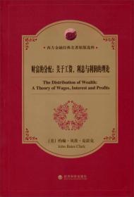财富的分配:关于工资、利息与利润的理论(英文原版)